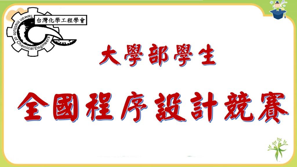歷年台灣化工學會大學部學生 全國「程序設計競賽」獲獎名單