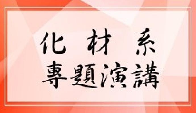 童國倫 教授(台灣大學化工系)專題演講