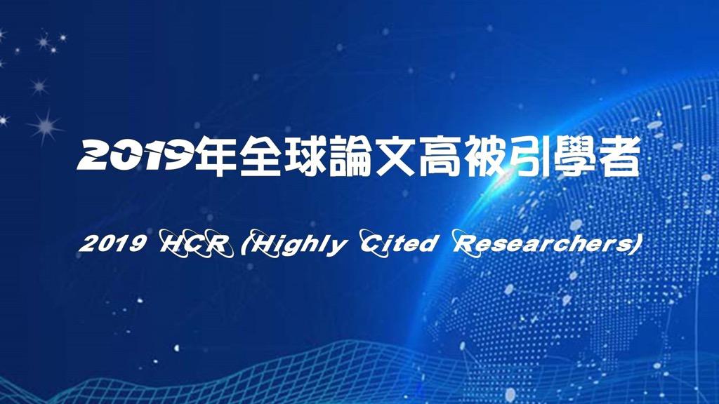 賀張嘉修院長、陳維新系友獲2019年全球論文高被引學者