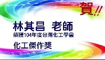 賀林其昌老師榮獲台灣化工學會104年度化工傑作獎