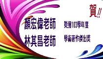 賀顏宏偉老師、林其昌老師榮獲103學年度學術著作傑出獎