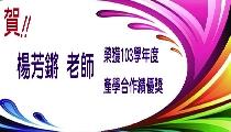 賀楊芳鏘老師 榮獲103學年度「產學合作績優獎」