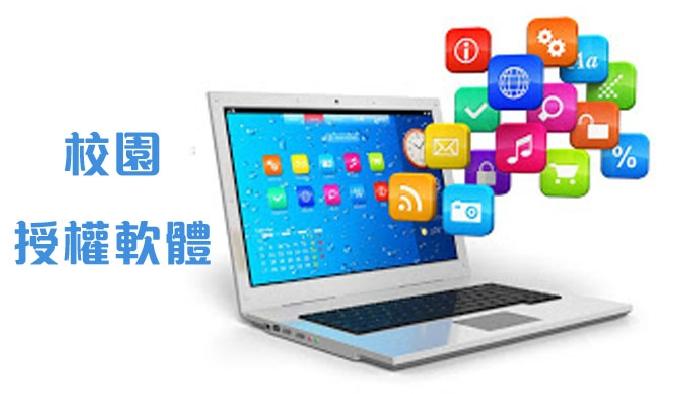 108學年度應屆畢業生微軟授權軟體下載方案說明會