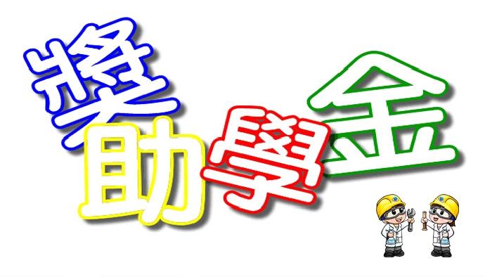 「中華電信方賢齊先生獎學金」申請