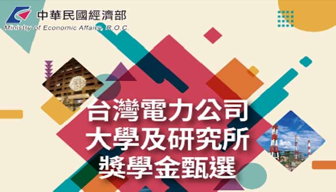 台電109學年度大學及研究所獎學金甄選簡章