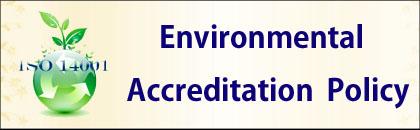 ISO14001環境政策認證